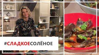 Рецепт мидий в соусе провансаль с гренками от Юлии Высоцкой | #сладкоесолёное №21