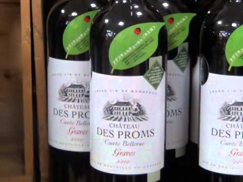 シャトー デ プロムス キュヴェ ベルヴュー・ワイン 赤ワイン・フランス・通販・通信販売