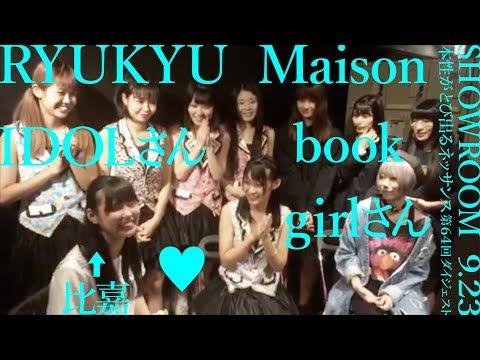 〜RYUKYU IDOLさん&Maison book girlさん&比嘉〜【9.23 SHOWROOM ダイジェスト】アイドルネッサンス