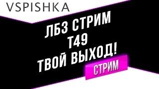 ЛБЗ Стрим - Проба T49 для ЛТ 15