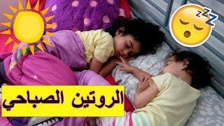 الروتين الصباحي لمايا ولانا و بيبي نورا - Morning Routine