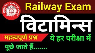 Railway Exam | Vitamins important Questions | Vitamins in Hindi | Vitamins Chemical Name