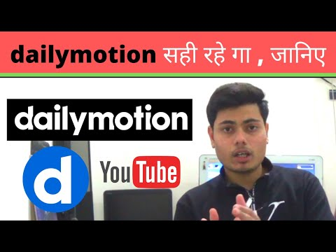 Dailymotion Full Details In Hindi  || Dailymotion Use 2020 || Dailymotion In India