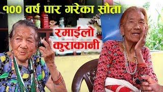 भेटिए १०० वर्ष कटेका सौता, अन्तर्वार्तामै गरे झगडा ! भयो रमाईलो ll Nepal Chitra
