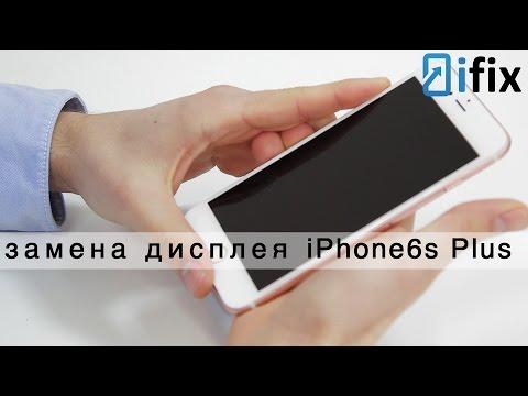 Замена дисплея на IPhone 6s Plus | Как заменить разбитый экран | СЦ IFix