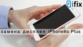Замена дисплея на iPhone 6s Plus | Как заменить разбитый экран | СЦ iFix(Видеоролик по замене дисплея на iPhone 6s Plus в СЦ iFix. В каких случаях следует менять дисплейный модуль в сборе?..., 2016-03-11T12:19:23.000Z)