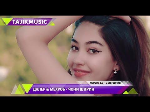 Далер & Мехроб - Чони ширин | Daler & Mehrob - Joni Shirin Tajik Music 2017