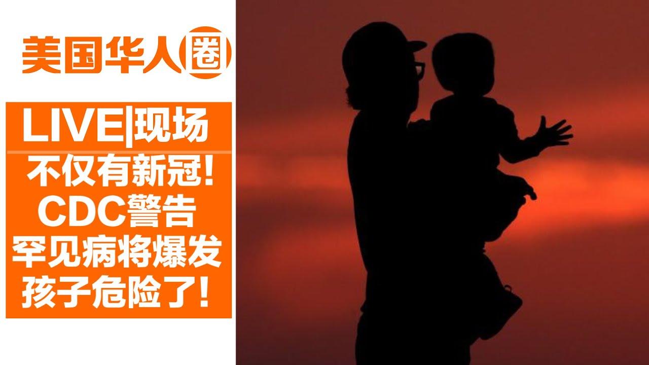 不仅有新冠疫情!CDC警告将暴发罕见病AFM 儿童受影响最大