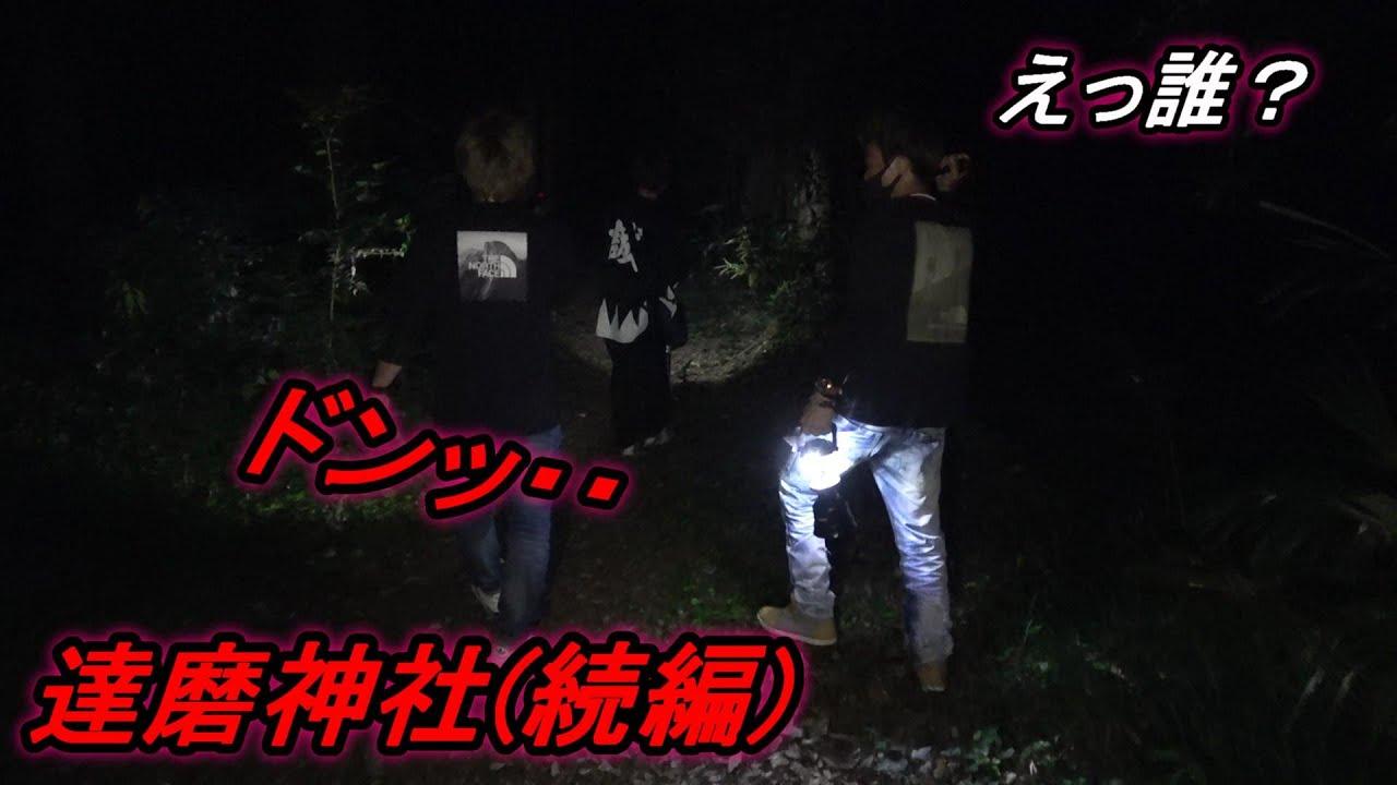 【達磨神社】後編千葉県有名心霊スポット