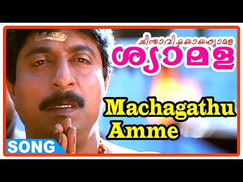 Chinthavishtayaya Shyamala Malayalam Movie - Machagathu Amme Song | Sreenivasan | Sangita | Johnson