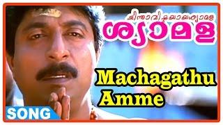 Chinthavishtayaya Shyamala Malayalam Movie - Machagathu Amme Song | Sreenivasan | Sangita | Johnson