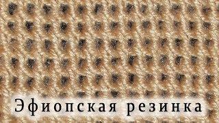 """Вязание спицами """"Эфиопская резинка""""."""