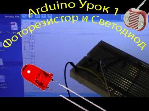 Arduino Урок 1. Фоторезистор и Светодиод