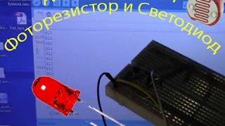 Arduino Урок 1. Фоторезистор и Светодиод(, 2015-11-27T12:25:53.000Z)