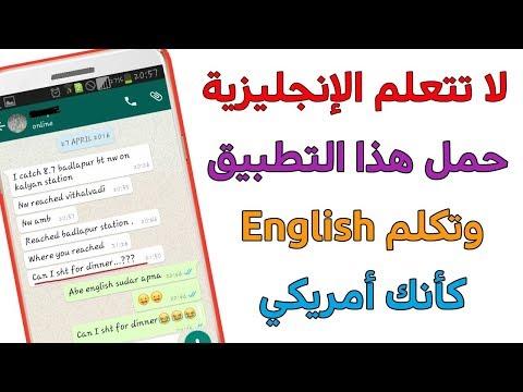 لا تتعلم الإنجليزية حمل هذا التطبيق وتكلم english في الواتساب كأنك أمريكي !