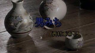 西村亜希子 - 男みち