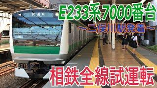 【相鉄】E233系ハエ138編成 二俣川駅発着  ~相鉄全線試運転~