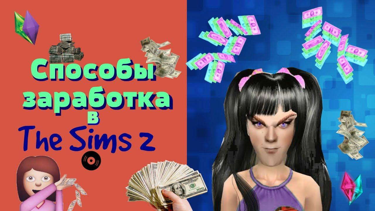 как зарабатывать деньги в игре симс 2