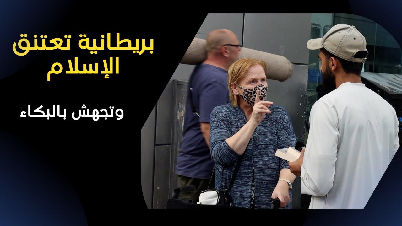 بريطانية تعتنق الإسلام على الهواء وتجهش بالبكاء عند ذكر اسم النبي