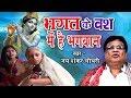 भगत के वश में है भगवान || Bhagat Ke Bas Mei Hai Bhagwan || Most Popular Krishna Bhajan || Jaishankar
