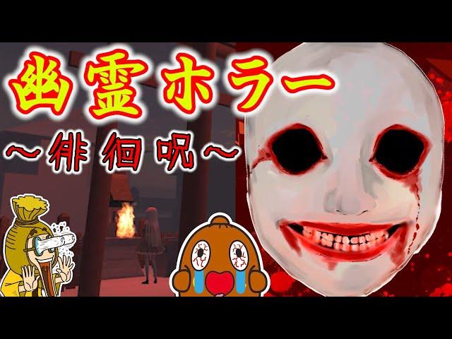 【心霊】 ホラーゲーム「徘徊呪」が恐怖すぎた・・ 幽霊 ゲーム実況 ゆっくり実況