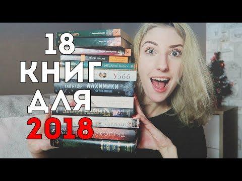 18 КНИГ ДЛЯ 2018 | Cutebookmess