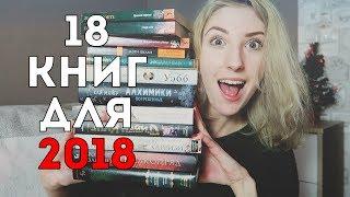 видео Что почитать: лучшие новинки книг сентября 2018