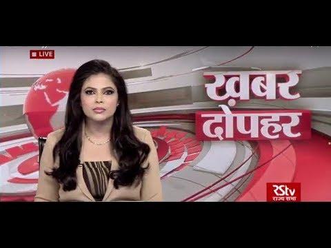 Hindi News Bulletin | हिंदी समाचार बुलेटिन – Aug 16, 2018 (1:30 pm)