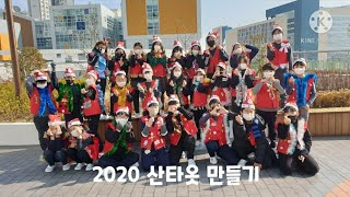 2020 단체산타옷만들기/초등/학예회/크리스마스/단체복…