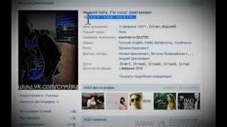 Секрет ВКонтакте!