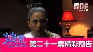 Video 预告:娘惹相思格 My Sensei Nyonya | Episode 21 download MP3, 3GP, MP4, WEBM, AVI, FLV November 2018