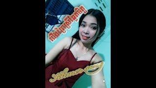 ជើងព្រៃស្រីឆ្អែតចិត្ត- Cherng prey srey chhet chit, Khmer song, Song