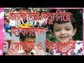 জাকির ও মেয়ে আয়েশা কে  নিয়ে এ কি বললেন  ছাত্রলীগ নেতা সোহেল।BNP Netha jakir hossain milon.