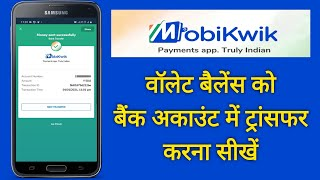 Mobikwik Wallet Balance ko Bank Account me Kaise Transfer Kare   Transfer wallet balance to Bank  