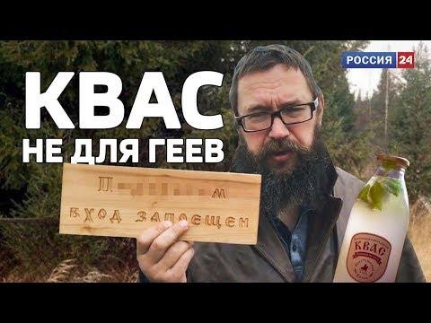 Герман Стерлигов уволил продавщицу из-за кваса для гея // Алексей Казаков