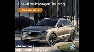 Новий Volkswagen Touareg з матричною оптикою IQ  LIGHT