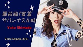 『最前線!密着サバンナ24時』島田洋子Voice Sample 2021[警察24時]