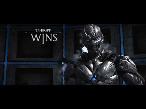 Triborg (Sub-Zero) [RBST] vs Liu Kang (Flame Fist) / MKXL
