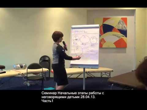 Logosystem.ru Работа с неговорящими, начальные этапы, алалия, нарушение речи
