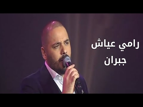 Ramy Ayach - Jibran  -  Live at the Casino du Liban  رامي عياش - جبران