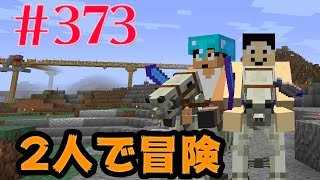【30分でダイヤ with カズクラ】まぐにぃのマインクラフト実況#373