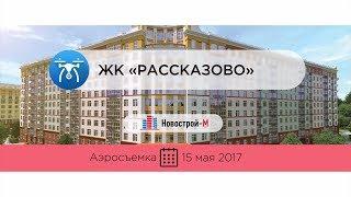ЖК «Рассказово» от девелопера Sezar Group (аэросъемка: 15.05.2017)