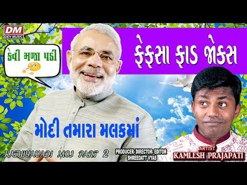 Latest New Gujarati Comedy Video On NARENDRA MODI || Kamlesh Prajapati || Gujarati Jokes 2017 New