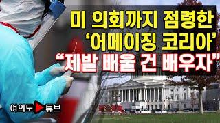 [여의도튜브] 미 의회까지 점령한 '어메이징 코리아' …