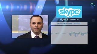 Портнов прокомментировал свою победу в суде ЕС