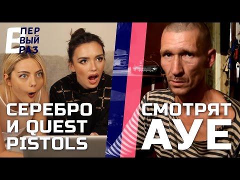 Звезды смотрят YouTube: Serebro & QUEST PISTOLS - реакция на АУЕ