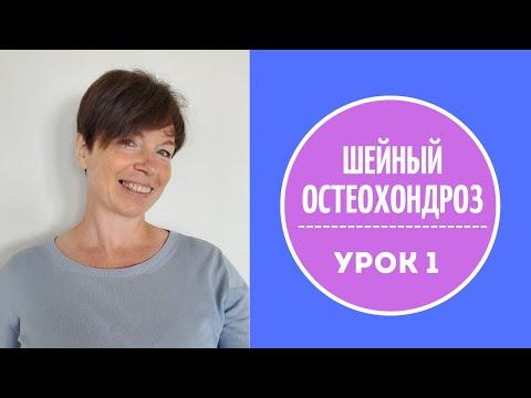 видео: Шейный остеохондроз. Лечим движением.