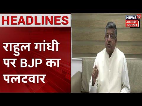 Lockdown के मुद्दे पर आमने सामने Congress-BJP, कोई बोल रहा लॉकडाउन सफल तो कोई बोल रहा है Fail