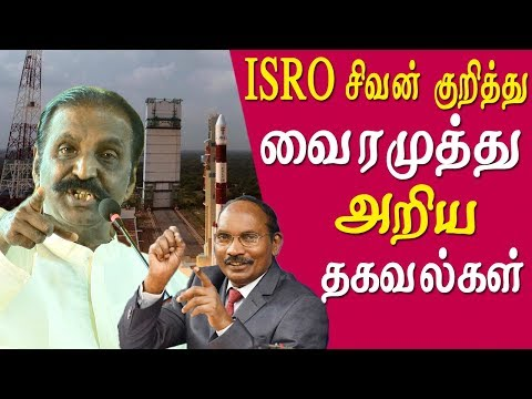 vairamuthu latest speech unknown facts about ISRO k Sivan வைரமுத்து பேச்சு vairamuthu speech  Tamil news live  Sivan is son of a farmer and studied in a Tamil medium Government school in Sarakkalvilai Village and later in Vallankumaranvilai in Kanyakumari district. He is the first graduate from his family. Later Sivan graduated with a bachelor's degree in aeronautical engineering from Madras Institute of Technology in 1980. He then got a master's degree in aerospace engineering from Indian Institute of Science, Bangalore in 1982, and started working in ISRO. He earned a doctoral degree in aerospace engineering from Indian Institute of Technology, Bombay in 2006. He is a Fellow of the Indian National Academy of Engineering, the Aeronautical Society of India and the Systems Society of India.  vairamuthu, வைரமுத்து கவிதைகள், வைரமுத்து பேச்சு, vairamuthu latest speech, #vairamuthu, vairamuthu speech about andal   More tamil news tamil news today latest tamil news kollywood news kollywood tamil news Please Subscribe to red pix 24x7 https://goo.gl/bzRyDm  #tamilnewslive sun tv news sun news live sun news