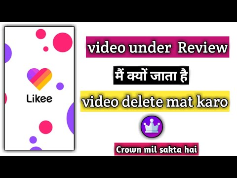 How To Likee App Video Under  Win Cwron |  Like APP Ki Video Under Review Mein Kyon Jaati Hai Proble